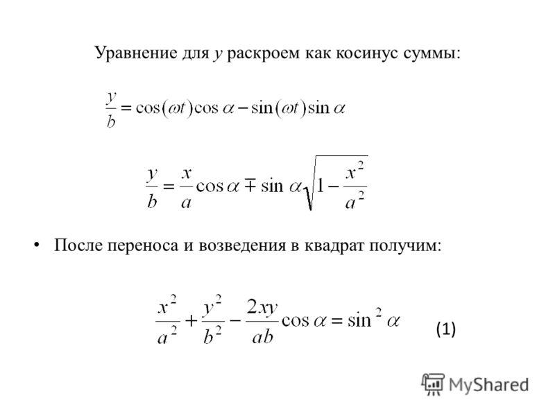 Уравнение для y раскроем как косинус суммы: После переноса и возведения в квадрат получим: (1)