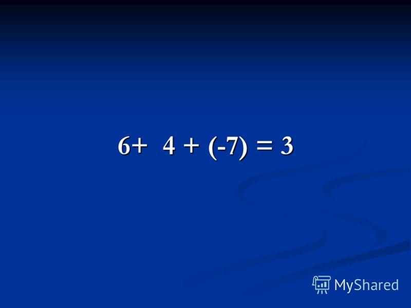 6+ 4 + (-7) = 3
