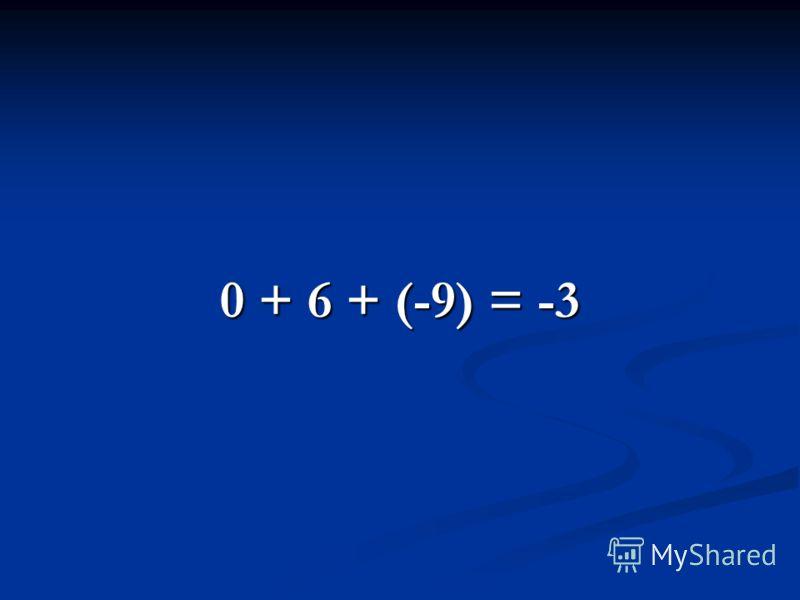 0 + 6 + (-9) = -3