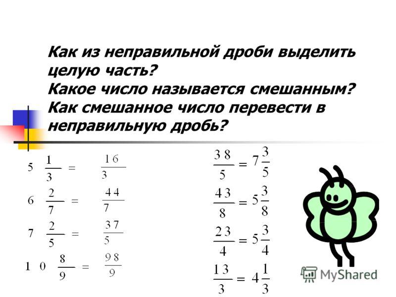 Как из неправильной дроби выделить целую часть? Какое число называется смешанным? Как смешанное число перевести в неправильную дробь?