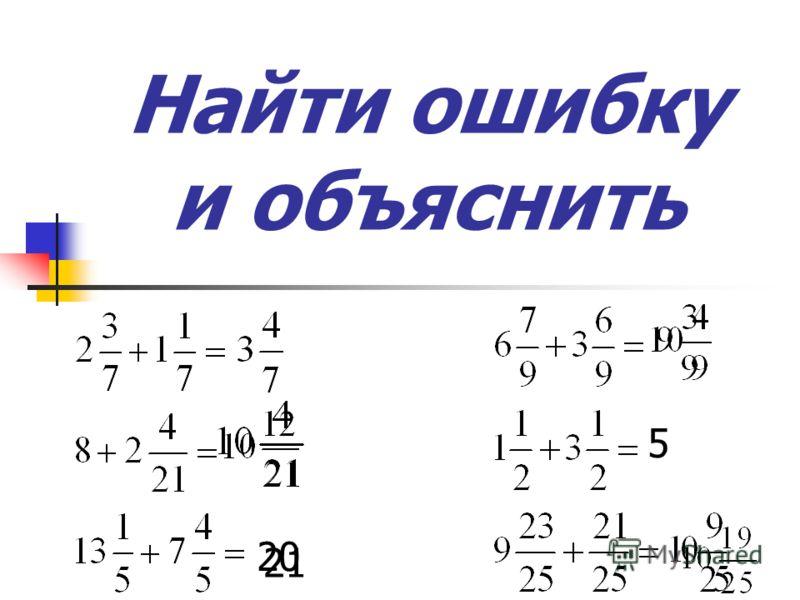 Найти ошибку и объяснить 20 5 21
