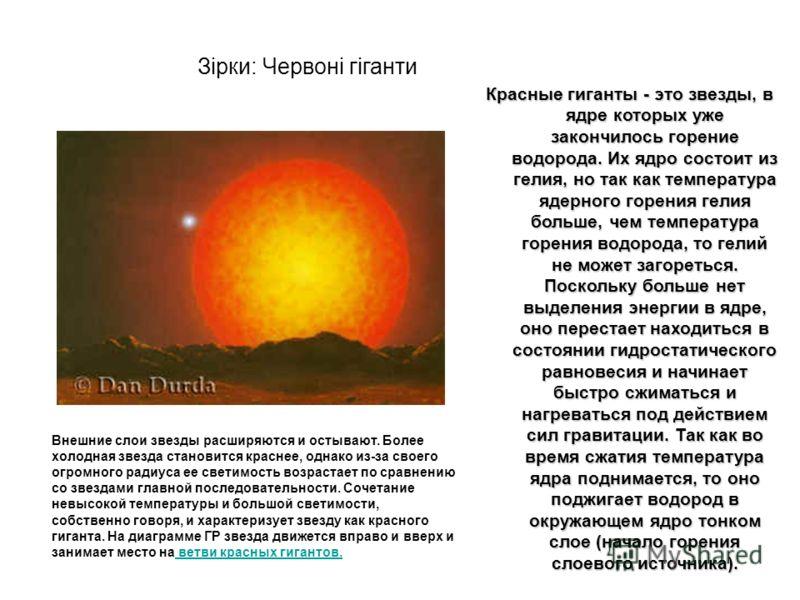 Красные гиганты - это звезды, в ядре которых уже закончилось горение водорода. Их ядро состоит из гелия, но так как температура ядерного горения гелия больше, чем температура горения водорода, то гелий не может загореться. Поскольку больше нет выделе