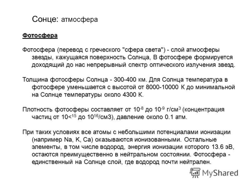 Фотосфера Фотосфера (перевод с греческого