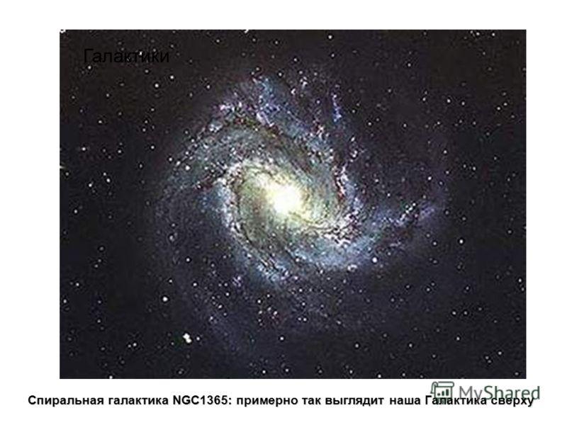 Спиральная галактика NGC1365: примерно так выглядит наша Галактика сверху Галактики
