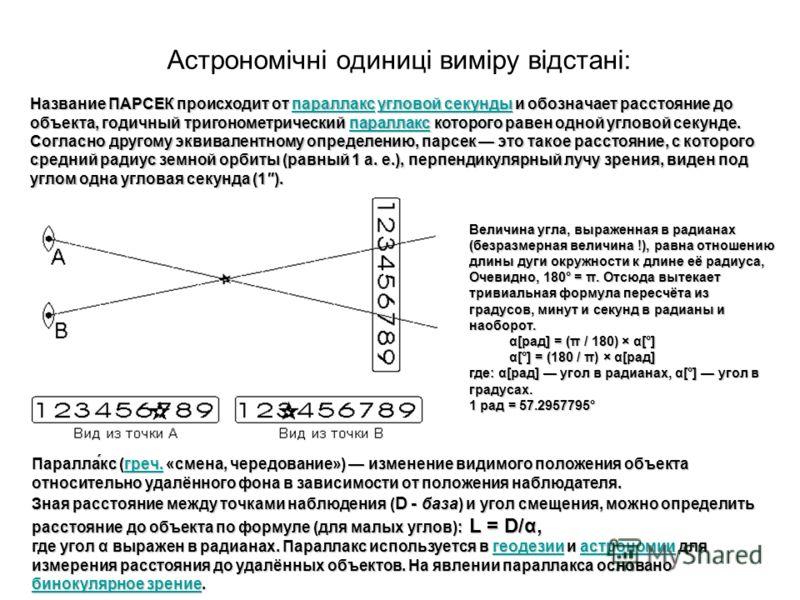 Астрономічні одиниці виміру відстані: Паралла́кс (греч. «смена, чередование») изменение видимого положения объекта относительно удалённого фона в зависимости от положения наблюдателя. греч. Зная расстояние между точками наблюдения ( D - база) и угол