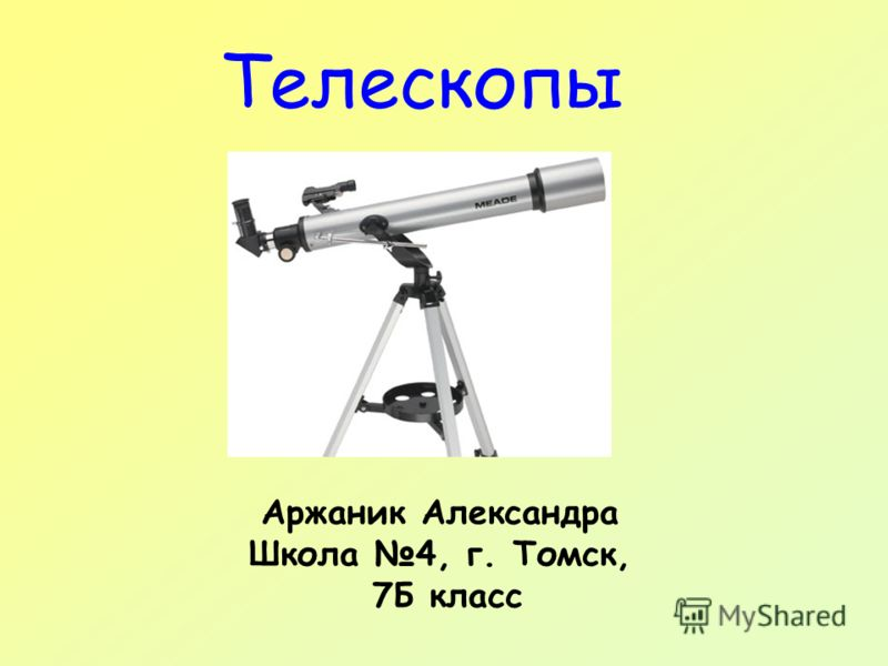 Телескопы Аржаник Александра Школа 4, г. Томск, 7Б класс