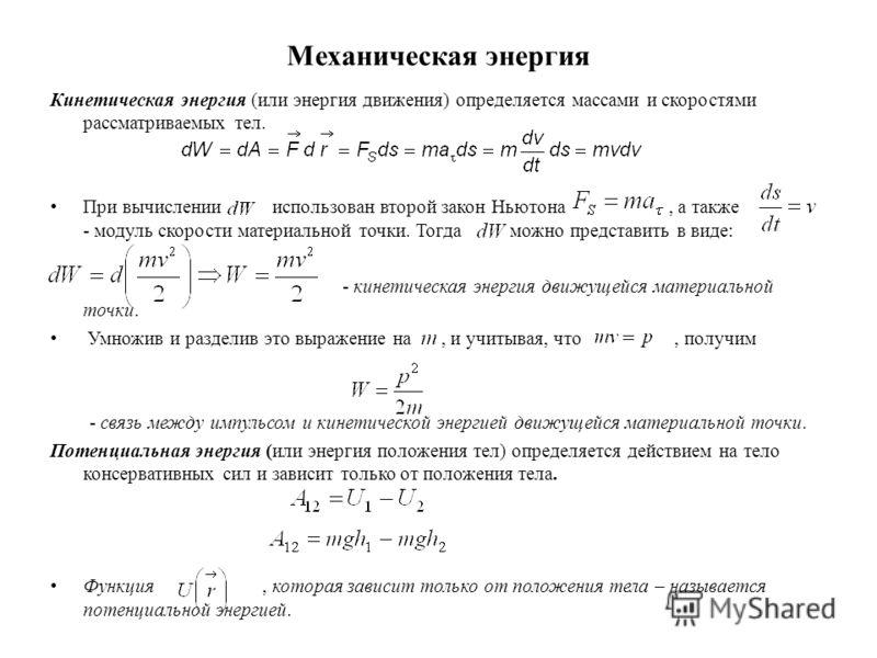 Механическая энергия Кинетическая энергия (или энергия движения) определяется массами и скоростями рассматриваемых тел. При вычислении использован второй закон Ньютона, а также - модуль скорости материальной точки. Тогда можно представить в виде: - к