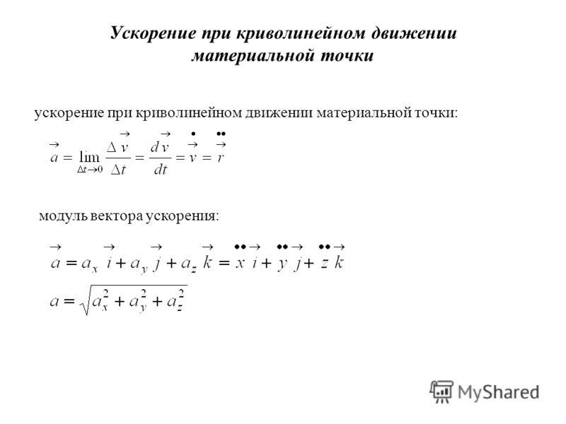 Ускорение при криволинейном движении материальной точки ускорение при криволинейном движении материальной точки: модуль вектора ускорения: