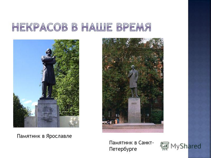 Памятник в Ярославле Памятник в Санкт- Петербурге