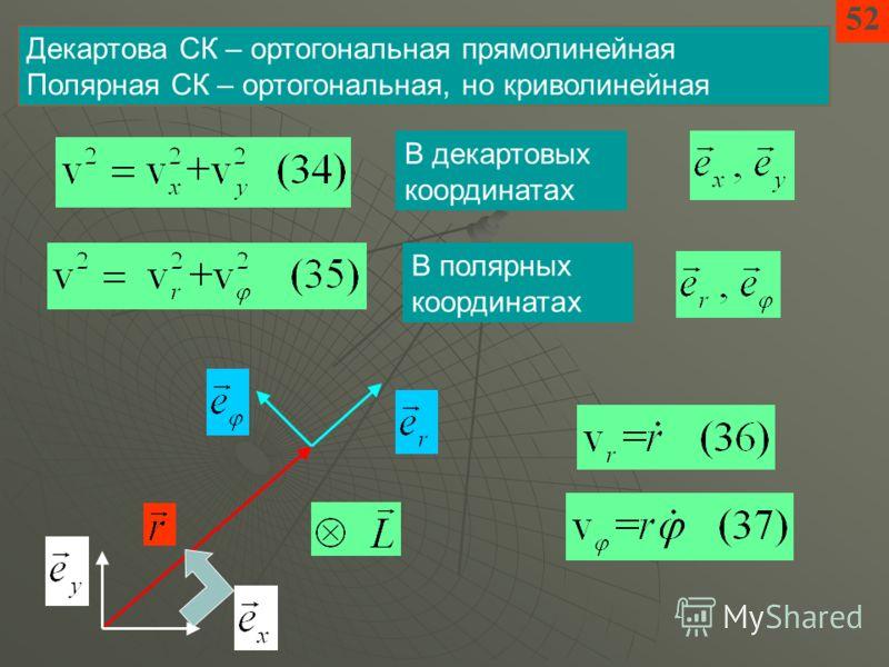 52 Декартова СК – ортогональная прямолинейная Полярная СК – ортогональная, но криволинейная В декартовых координатах В полярных координатах