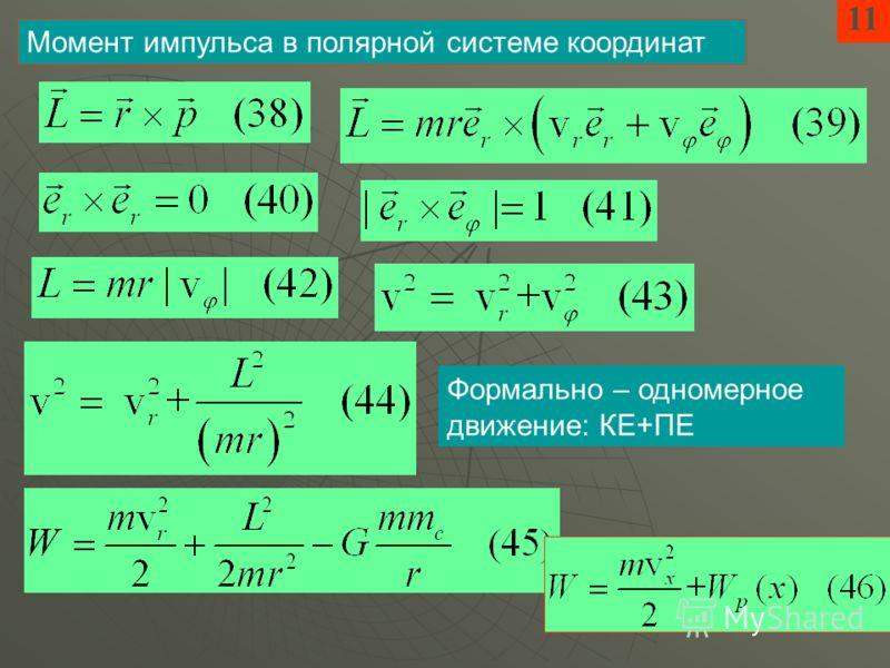 11 Момент импульса в полярной системе координат Формально – одномерное движение: КЕ+ПЕ