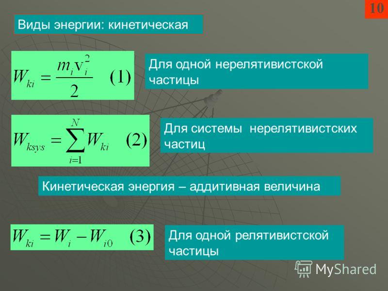 10 Виды энергии: кинетическая Кинетическая энергия – аддитивная величина Для одной нерелятивистской частицы Для системы нерелятивистских частиц Для одной релятивистской частицы