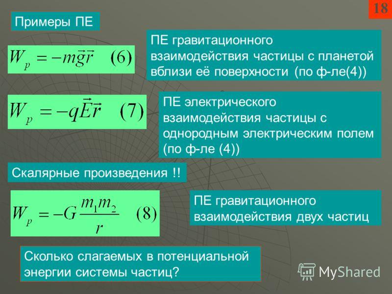 18 Примеры ПЕ ПЕ гравитационного взаимодействия частицы с планетой вблизи её поверхности (по ф-ле(4)) ПЕ электрического взаимодействия частицы с однородным электрическим полем (по ф-ле (4)) ПЕ гравитационного взаимодействия двух частиц Скалярные прои