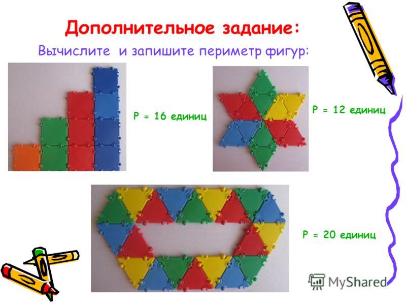 Дополнительное задание: Вычислите и запишите периметр фигур: Р = 16 единиц Р = 12 единиц Р = 20 единиц