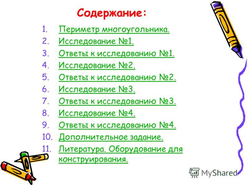 Содержание: 1.Периметр многоугольника.Периметр многоугольника. 2.Исследование 1.Исследование 1. 3.Ответы к исследованию 1.Ответы к исследованию 1. 4.Исследование 2.Исследование 2. 5.Ответы к исследованию 2.Ответы к исследованию 2. 6.Исследование 3.Ис