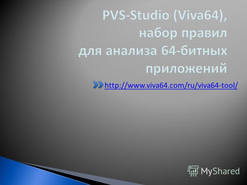 http://www.viva64.com/ru/viva64-tool/