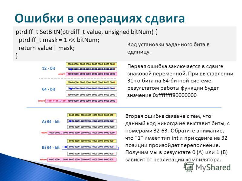 ptrdiff_t SetBitN(ptrdiff_t value, unsigned bitNum) { ptrdiff_t mask = 1