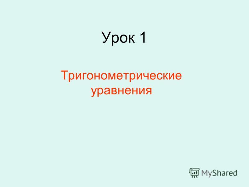 Урок 1 Тригонометрические уравнения