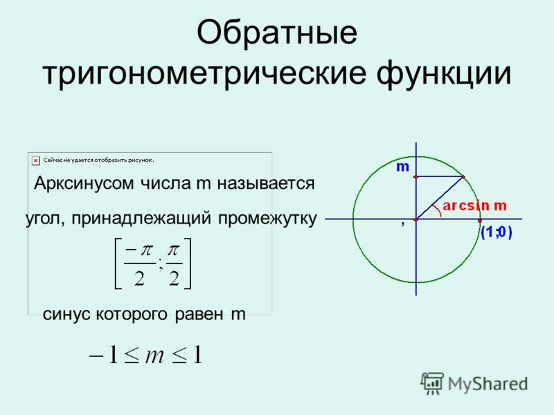 угол, принадлежащий промежутку, Аркcинусом числа m называется Обратные тригонометрические функции синус которого равен m