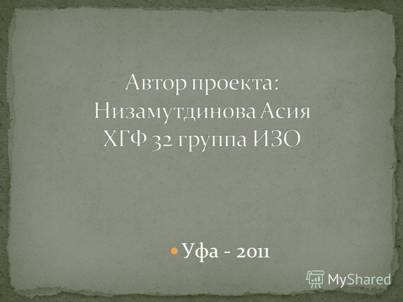 Уфа - 2011