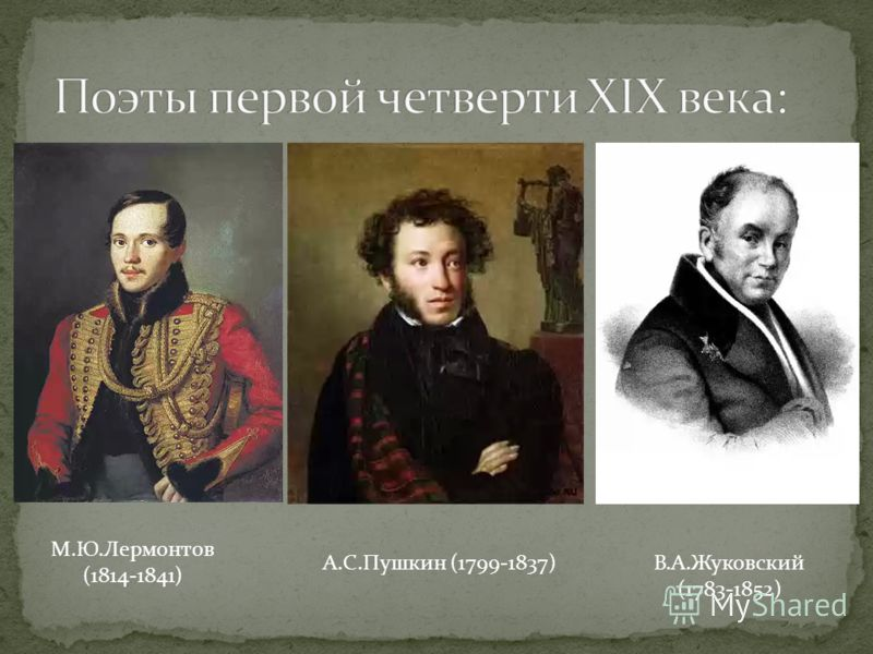 М.Ю.Лермонтов (1814-1841) А.С.Пушкин (1799-1837)В.А.Жуковский (1783-1852)