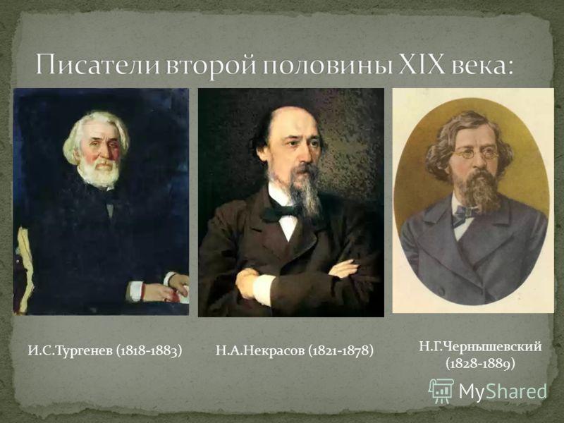 И.С.Тургенев (1818-1883)Н.А.Некрасов (1821-1878) Н.Г.Чернышевский (1828-1889)