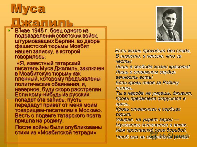 Муса Джалиль В мае 1945 г. боец одного из подразделений советских войск, штурмовавших Берлин, во дворе фашистской тюрьмы Моабит нашел записку, в которой говорилось: В мае 1945 г. боец одного из подразделений советских войск, штурмовавших Берлин, во д