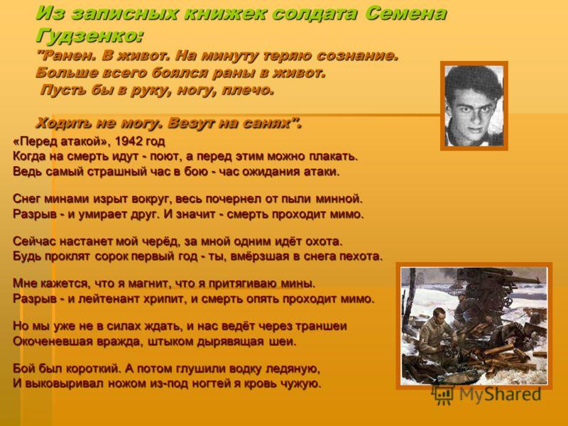 Из записных книжек солдата Семена Гудзенко: