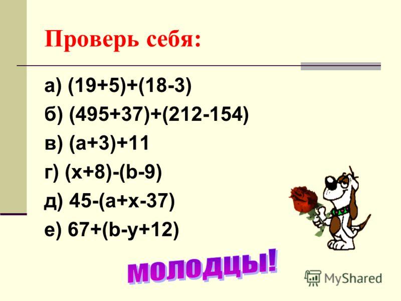 Ответьте на вопросы: 1.Какие бывают выражения? 2.Что называется значением выражения? 3.Как найти значение выражения? 4.Какое выражение называется буквенным выражением?