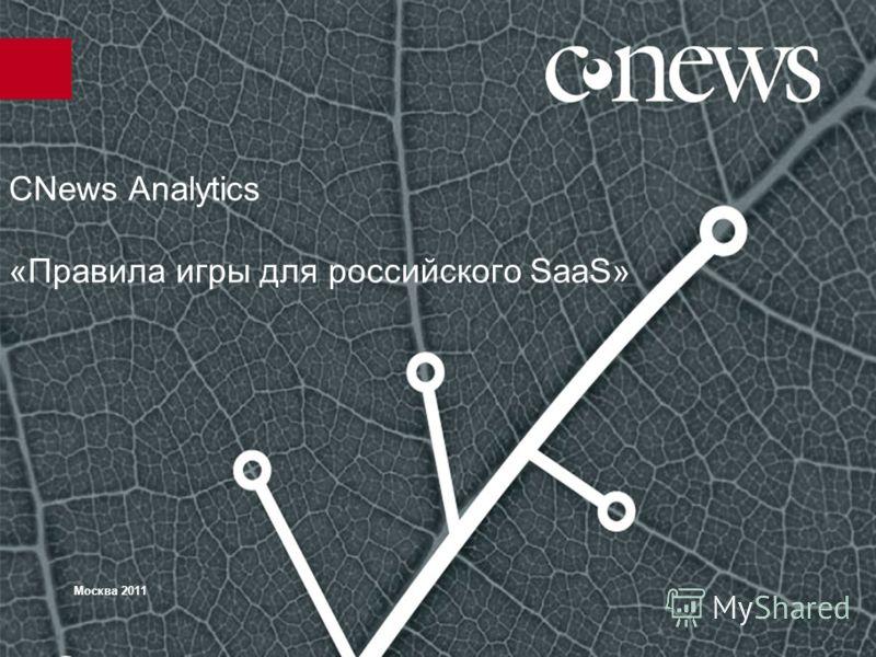 CNews Analytics «Правила игры для российского SaaS» Москва 2011