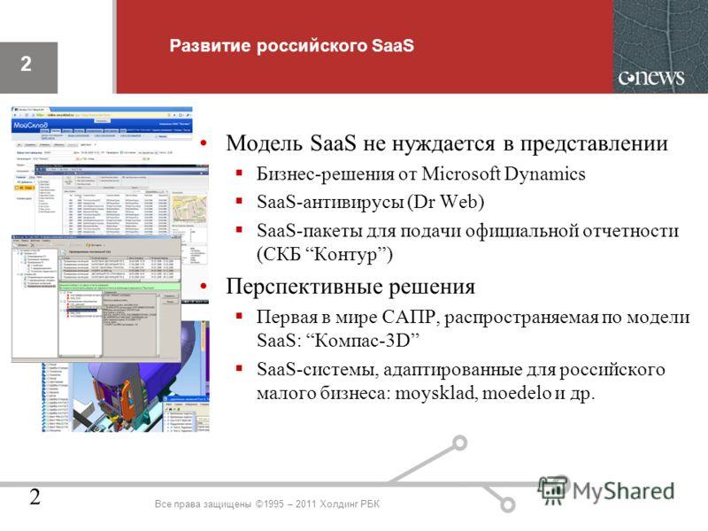2 2 Все права защищены ©1995 – 2011 Холдинг РБК Развитие российского SaaS Модель SaaS не нуждается в представлении Бизнес-решения от Microsoft Dynamics SaaS-антивирусы (Dr Web) SaaS-пакеты для подачи официальной отчетности (СКБ Контур) Перспективные