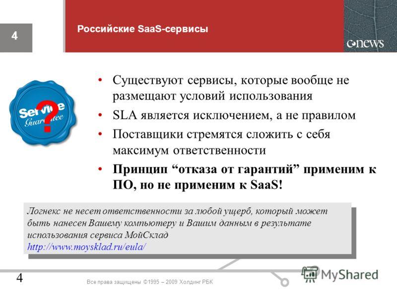 4 Российские SaaS-сервисы 4 Все права защищены ©1995 – 2009 Холдинг РБК Существуют сервисы, которые вообще не размещают условий использования SLA является исключением, а не правилом Поставщики стремятся сложить с себя максимум ответственности Принцип