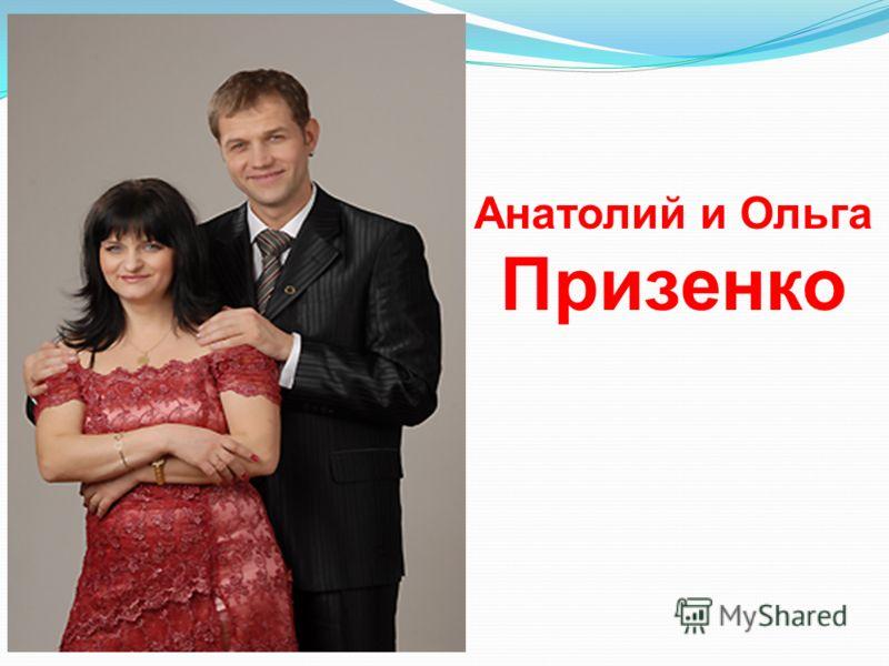 Анатолий и Ольга Призенко
