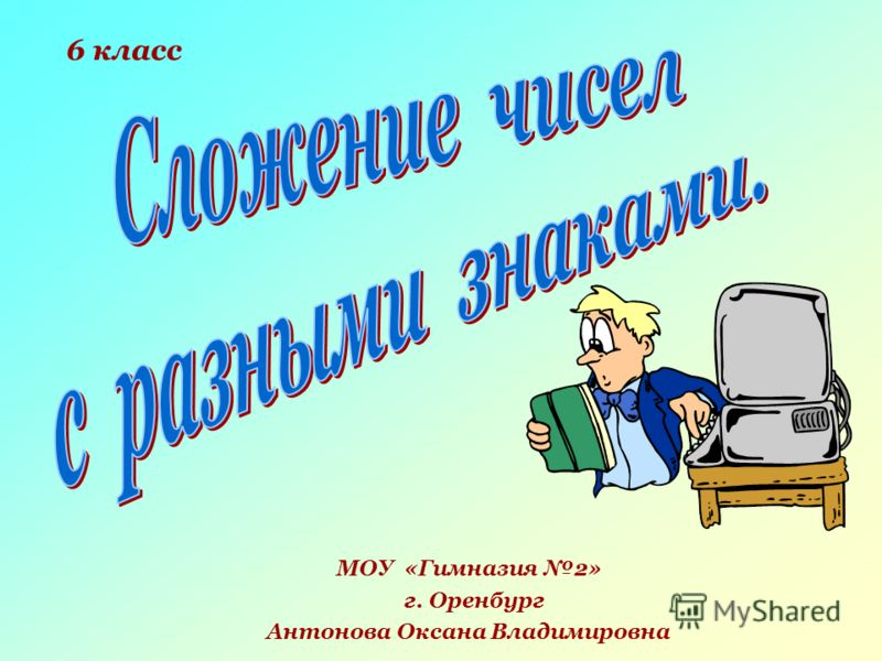 МОУ «Гимназия 2» г. Оренбург Антонова Оксана Владимировна 6 класс