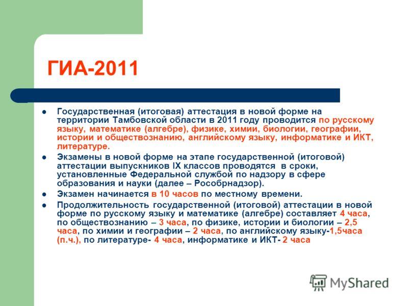 Государственная (итоговая) аттестация в новой форме на территории Тамбовской области в 2011 году проводится по русскому языку, математике (алгебре), физике, химии, биологии, географии, истории и обществознанию, английскому языку, информатике и ИКТ, л