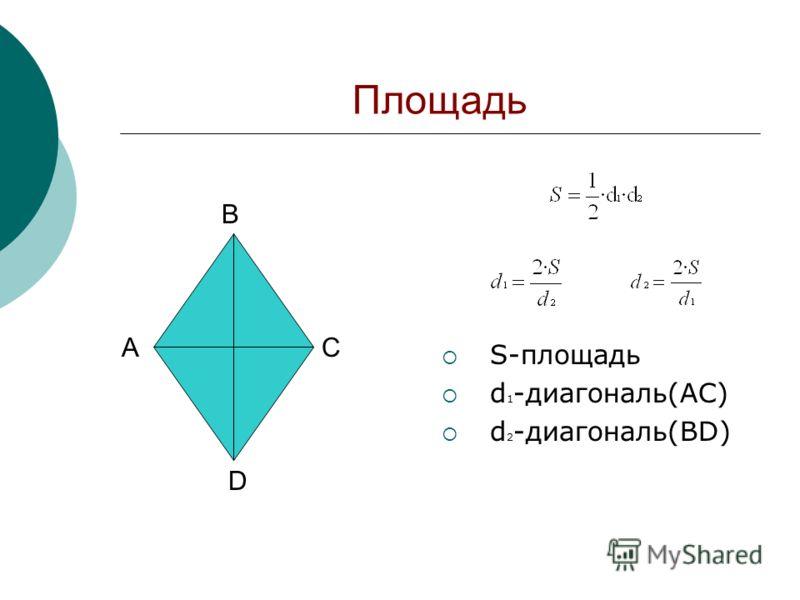 Площадь S-площадь d 1 -диагональ(AC) d 2 -диагональ(BD) A B C D