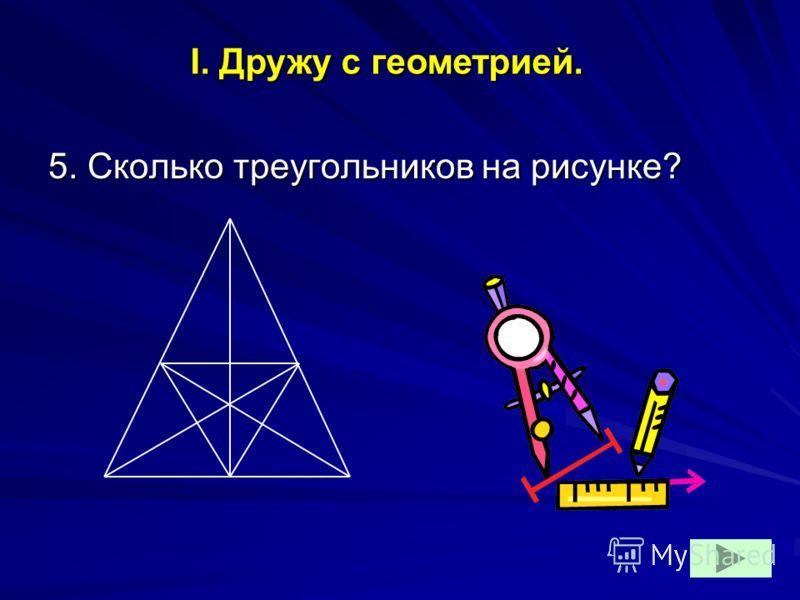 5. Сколько треугольников на рисунке? I. Дружу с геометрией.