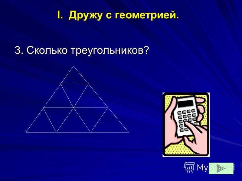3. Сколько треугольников? I. Дружу с геометрией.