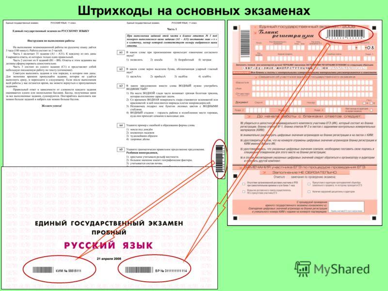 БР 3111111111114КИМ 55515111 Штрихкоды на основных экзаменах