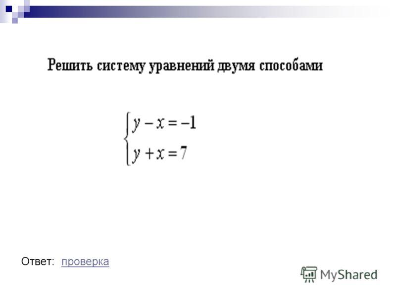 Ответ: проверка проверка
