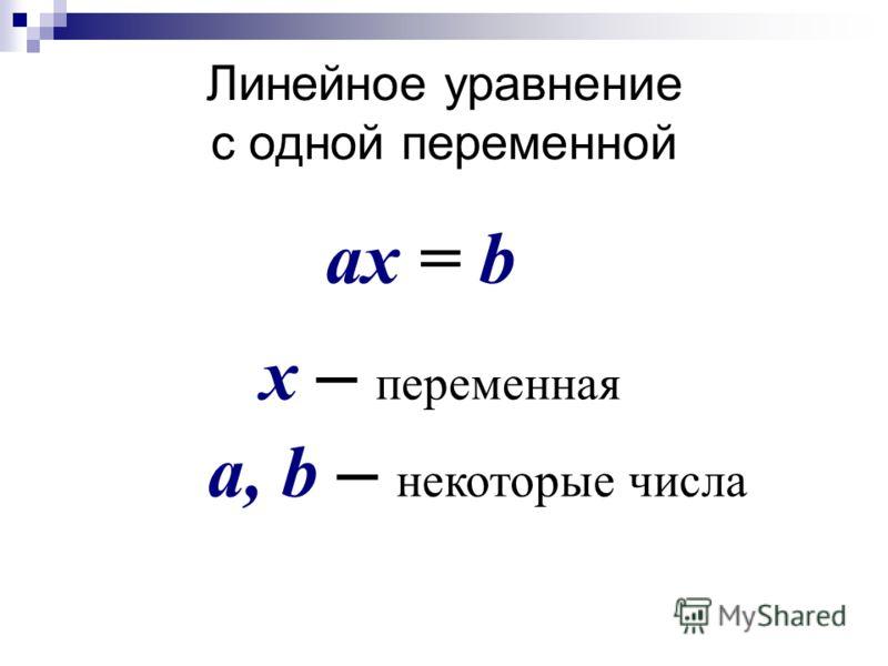 Линейное уравнение с одной переменной ax = b x – переменная a, b – некоторые числа