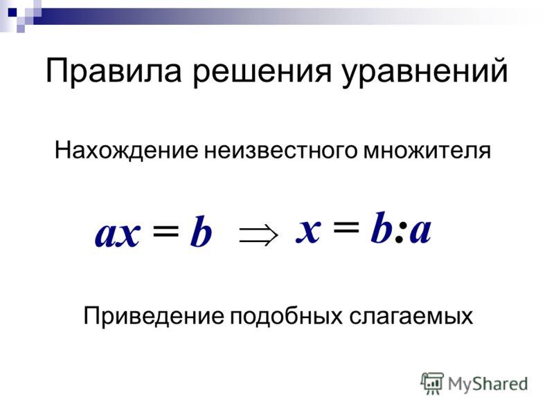Правила решения уравнений Нахождение неизвестного множителя ax = b x = b:a Приведение подобных слагаемых