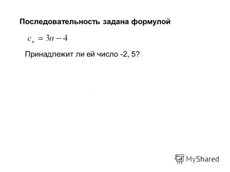 . Последовательность задана формулой Принадлежит ли ей число -2, 5?