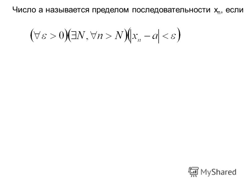 Число а называется пределом последовательности x n, если