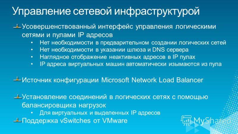 Усовершенствованный интерфейс управления логическими сетями и пулами IP адресов Нет необходимости в предварительном создании логических сетей Нет необходимости в указании шлюза и DNS сервера Наглядное отображение неактивных адресов в IP пулах IP адре