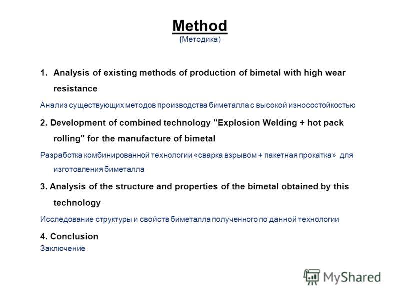 Method (Методика) 1.Analysis of existing methods of production of bimetal with high wear resistance Анализ существующих методов производства биметалла с высокой износостойкостью 2. Development of combined technology
