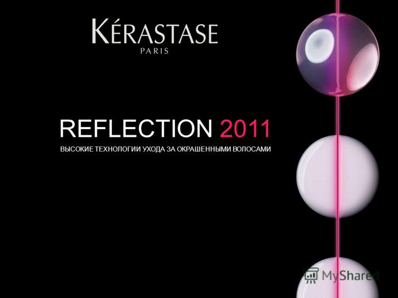 ВЫСОКИЕ ТЕХНОЛОГИИ УХОДА ЗА ОКРАШЕННЫМИ ВОЛОСАМИ REFLECTION 2011