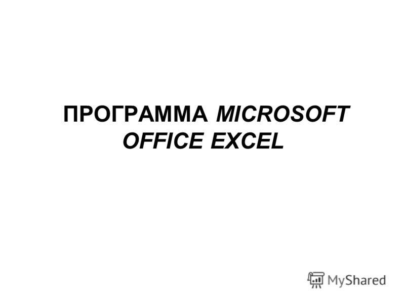 ПРОГРАММА MICROSOFT OFFICE EXCEL
