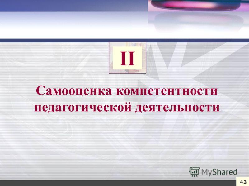 43 Самооценка компетентности педагогической деятельности II