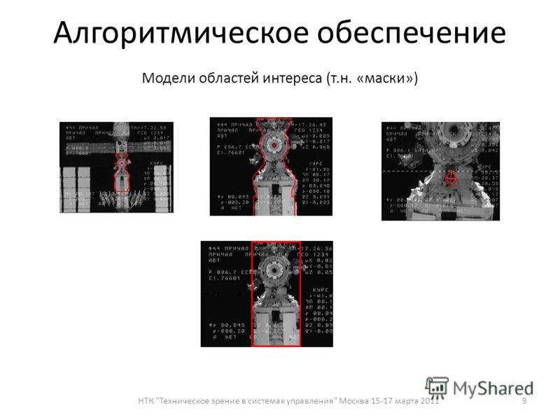 9 Алгоритмическое обеспечение Модели областей интереса (т.н. «маски») НТК Техническое зрение в системах управления Москва 15-17 марта 2011